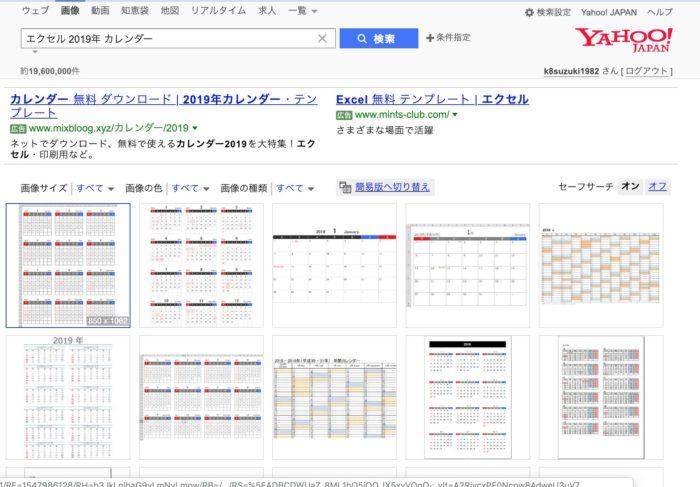 2分googleスプレッドシートでカレンダーを作る簡単な方法